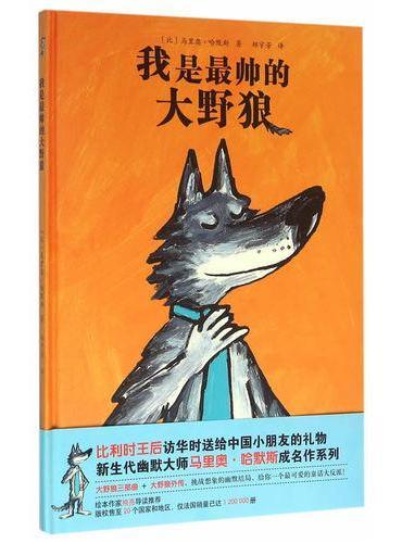 大野狼系列绘本——我是最帅的大野狼