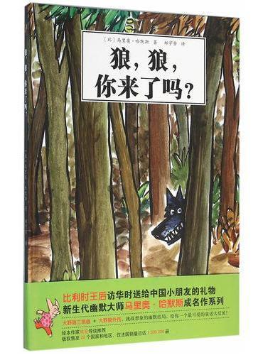 大野狼系列绘本——狼,狼,你来了吗?