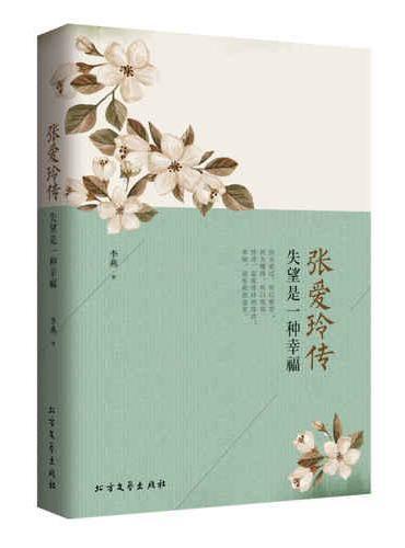 张爱玲传:失望是一种幸福