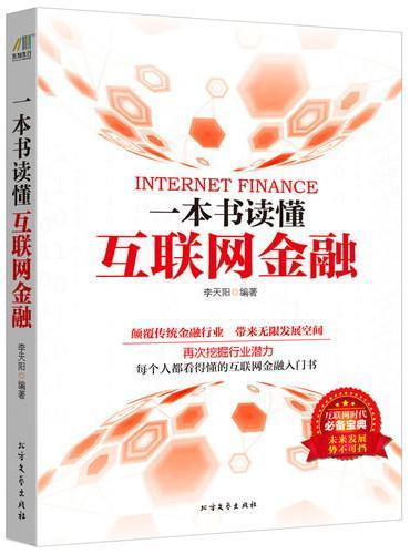 一本书读懂互联网金融:颠覆传统金融行业