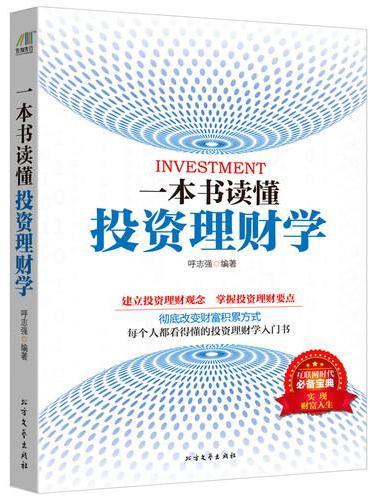 一本书读懂投资理财学:彻底改变财富积累方式