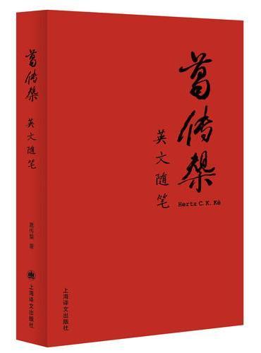 葛传椝英文随笔