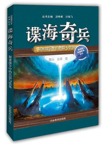 新视角科普系列丛书:谍海奇兵:秘密战争中的兵器与装备(口袋书)