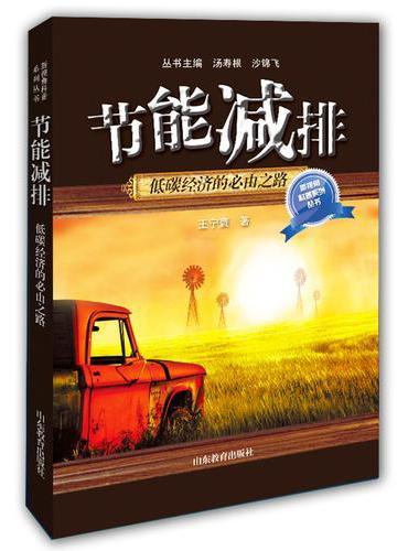 新视角科普系列丛书:节能减排:低碳经济的必由之路(口袋书)