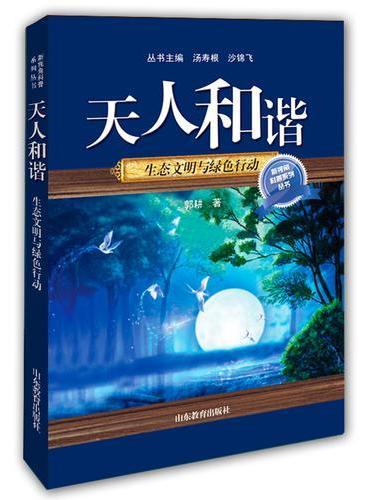 新视角科普系列丛书:天人和谐:生态文明与绿色行动(口袋书)
