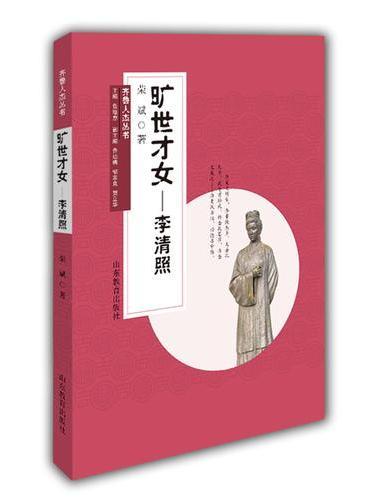 旷世才女——李清照 齐鲁人杰丛书 文学传记 弘扬祖国传统文化 口袋书