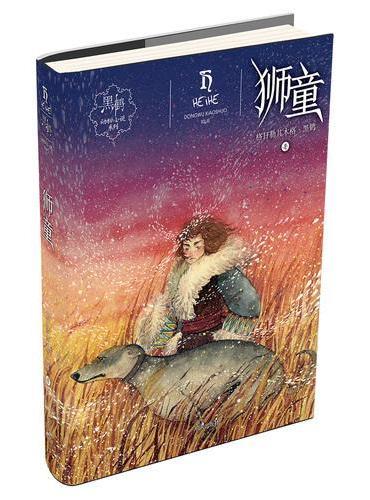 黑鹤动物小说系列——狮童