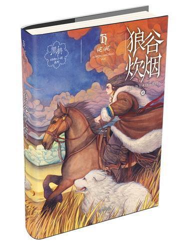 黑鹤动物小说系列——狼谷炊烟