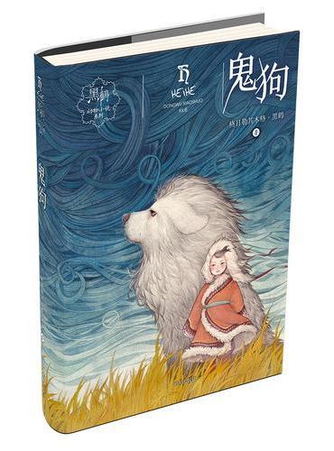 黑鹤动物小说系列——鬼狗