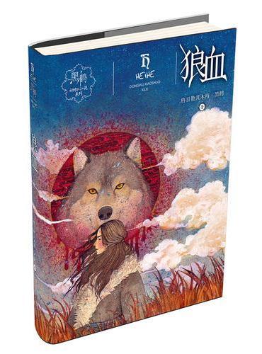 黑鹤动物小说系列——狼血