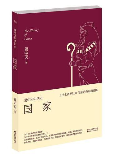 易中天中华史 第二卷:国家(三千年前,从部落到国家,文明开始了)