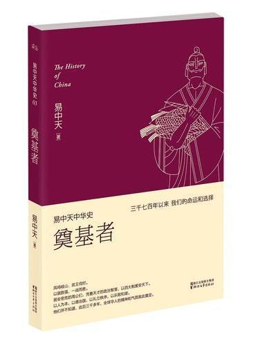 易中天中华史 第三卷:奠基者(居安思危的周公们,以四大制度安天下,就此奠定了中华的气质)