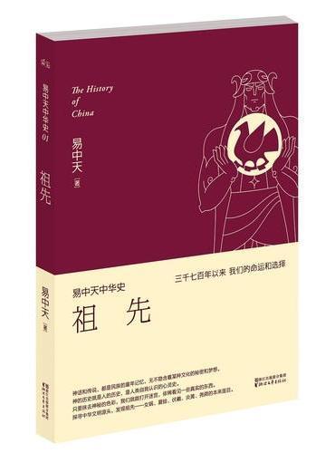 易中天中华史 第一卷:祖先(探寻文明之河的源头,发现我们祖先女娲、伏羲、炎黄、尧舜的本来面目)