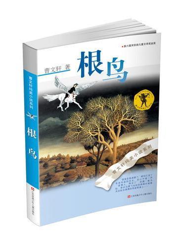 曹文轩纯美小说*根鸟(2016版)