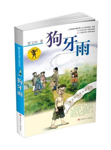 曹文轩纯美小说系列--狗牙雨(2016版)