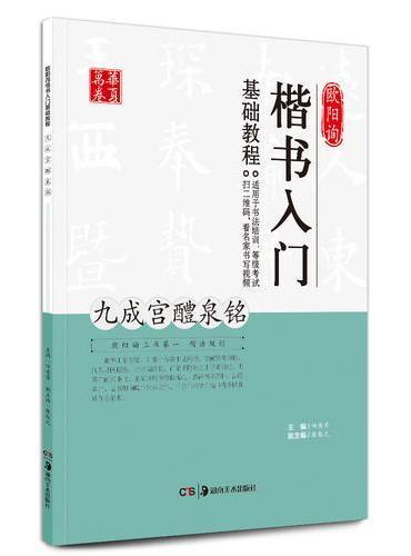 欧阳询楷书入门基础教程:九成宫醴泉铭