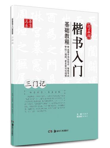 赵孟頫楷书入门基础教程:三门记