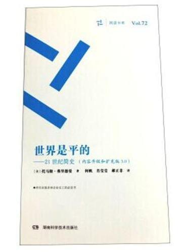 周读书系:世界是平的*3.0版(内容升级和扩充版)(周读书系)