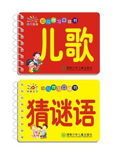 阳光宝贝幼儿学习口袋书:动物