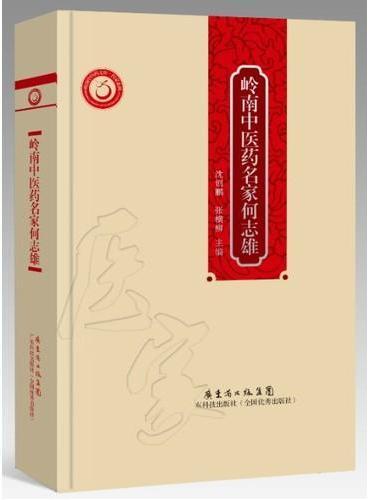 岭南中医药名家何志雄(岭南中医药文库)