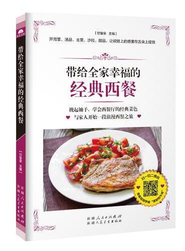 带给全家幸福的经典西餐(公开大厨私藏秘籍,学做西餐的必备好书。来一场异域风情的家庭盛宴。)