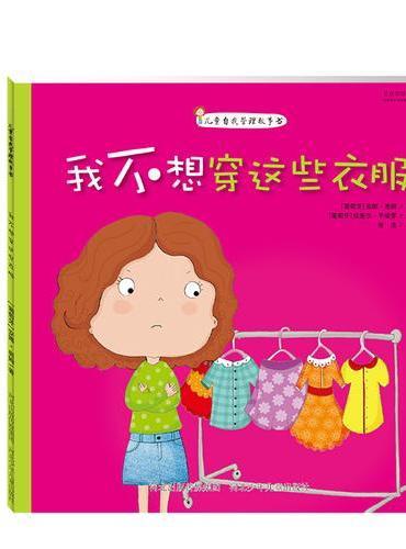 儿童自我管理故事书 我不想穿这些衣服