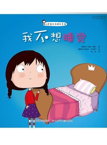 儿童自我管理故事书 我不想睡觉