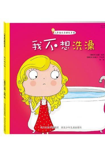 儿童自我管理故事书 我不想洗澡