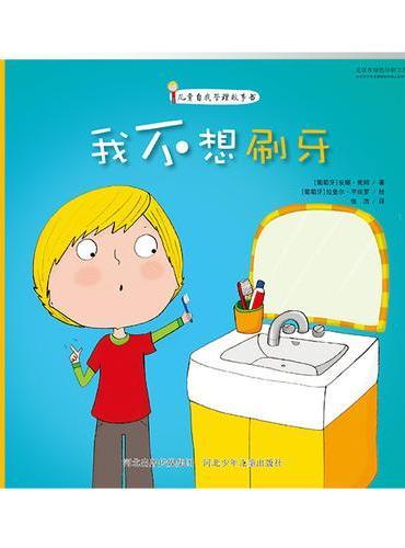 儿童自我管理故事书 我不想刷牙