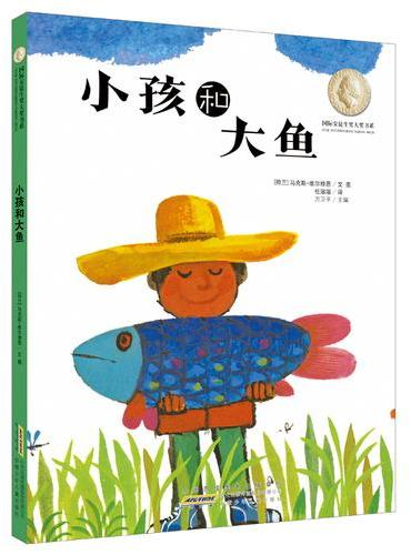 国际安徒生奖大奖书系(图画书)·小孩和大鱼