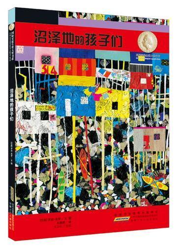 国际安徒生奖大奖书系(图画书)·沼泽地的孩子们
