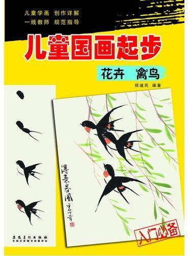 儿童国画起步·花卉 禽鸟