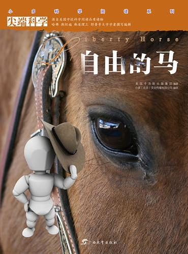 尖端科学第一辑5:自由的马
