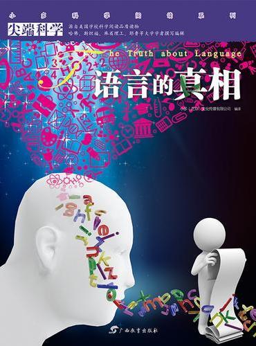 尖端科学第二辑7:语言的真相