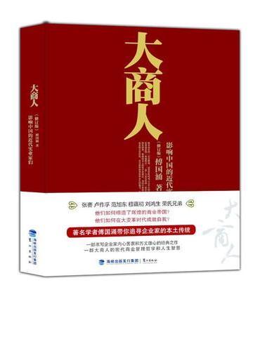 大商人——影响中国的近代实业家们(修订版)