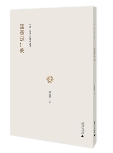 中华文化思索讲义丛书  国画是什么