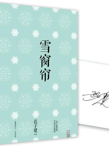 雪窗帘(2016迟子建全新短篇集)