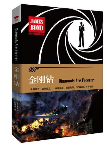 007谍战精选集之:金刚钻(精装版)