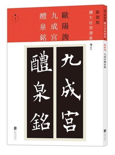 九成宫醴泉铭:新装版扩大法书选集1
