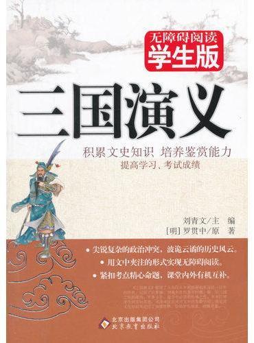 三国演义 无障碍阅读学生版