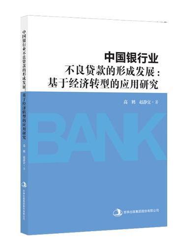 中国银行业不良贷款的形成发展:基于经济转型的应用研究