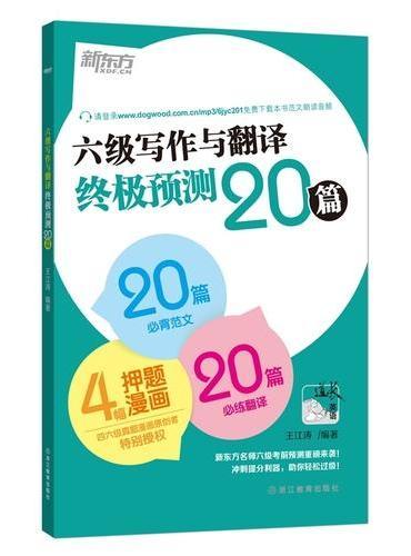 六级写作与翻译终极预测20篇