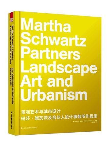 景观艺术与城市设计——玛莎施瓦茨及合伙人设计事务所作品集(景观无所不能,景观无所不有。世界景观设计大师玛莎施瓦茨首部作品总结全集,引领一场景观艺术的革命风暴。)