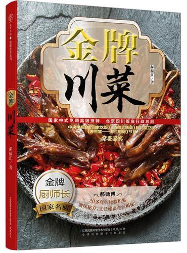金牌川菜(汉竹)