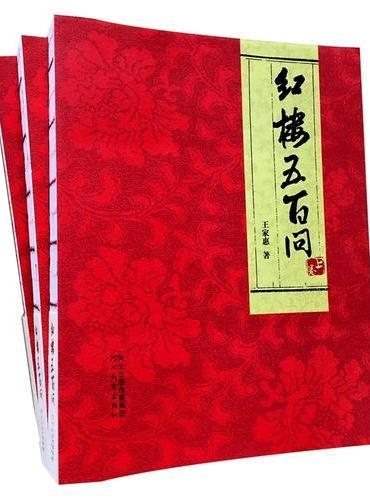 红楼五百问(全三卷)