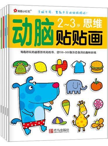 邦臣小红花·动脑贴贴画(2~3岁 套装全4册)