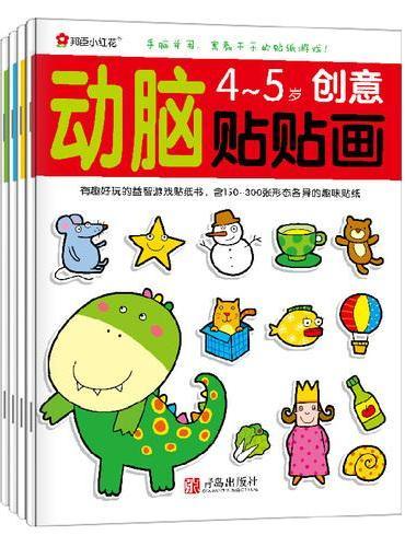 邦臣小红花·动脑贴贴画(4~5岁 套装共4册)
