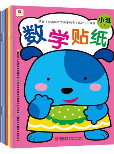 邦臣小红花·数学贴纸(套装共6册)