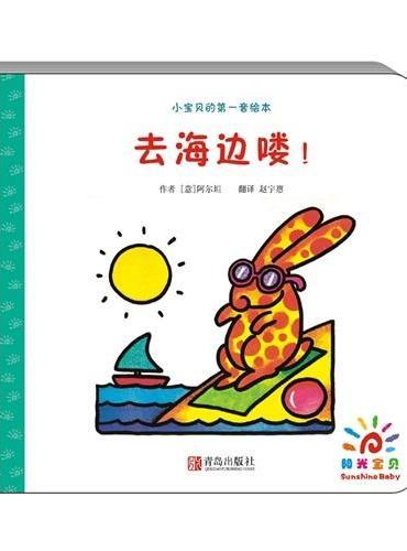 小宝贝的第一套绘本:去海边喽!