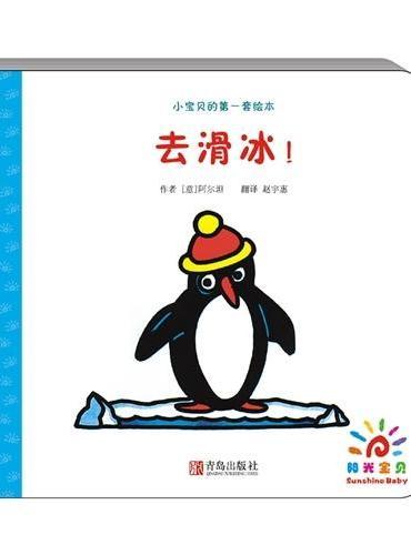 小宝贝的第一套绘本:去滑冰!